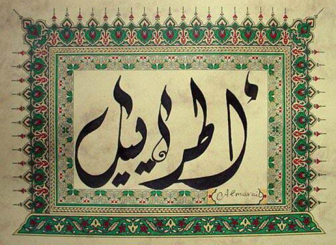 Cursos de árabe
